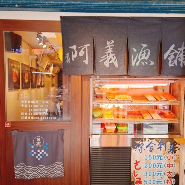 新北市 餐飲 日式料理 壽司‧生魚片 阿義魚舖