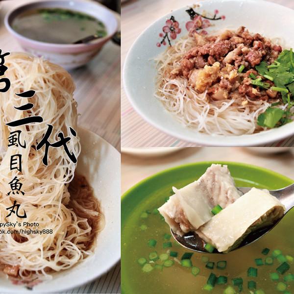 台南市 美食 餐廳 中式料理 小吃 第三代虱目魚丸