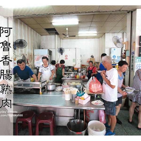 台南市 美食 餐廳 中式料理 小吃 阿魯香腸熟肉