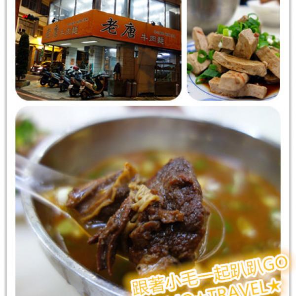 台南市 美食 餐廳 中式料理 麵食點心 老唐牛肉麵