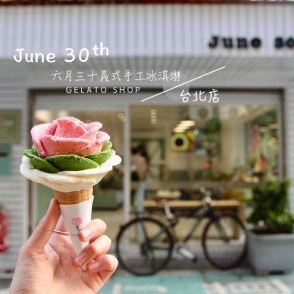 台北市 餐飲 飲料‧甜點 冰店 六月三十義式手工冰淇淋-台北店