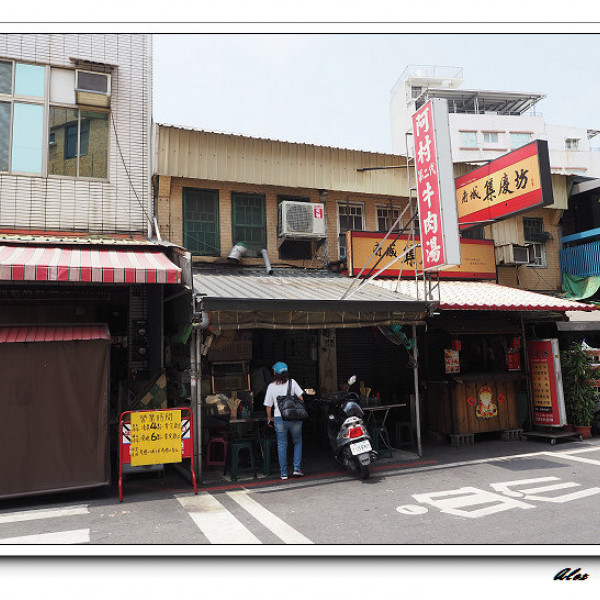台南市 美食 餐廳 中式料理 小吃 阿村第二代牛肉湯(台南國華店)
