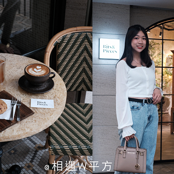 台北市 餐飲 咖啡館 Bits & Pieces