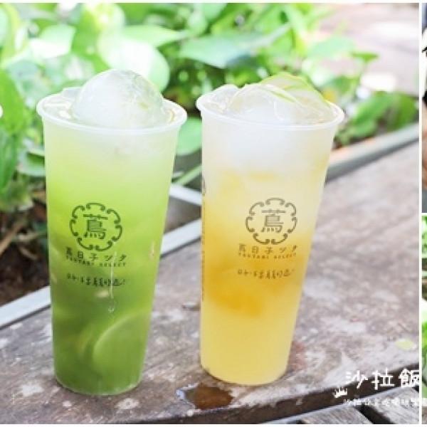 台北市 餐飲 飲料‧甜點 飲料‧手搖飲 蔦日子