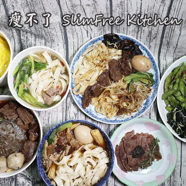 新北市 餐飲 中式料理 瘦不了 SlimFree Kitchen