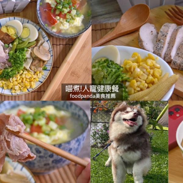新北市 餐飲 台式料理 喵煮!人寵健康餐