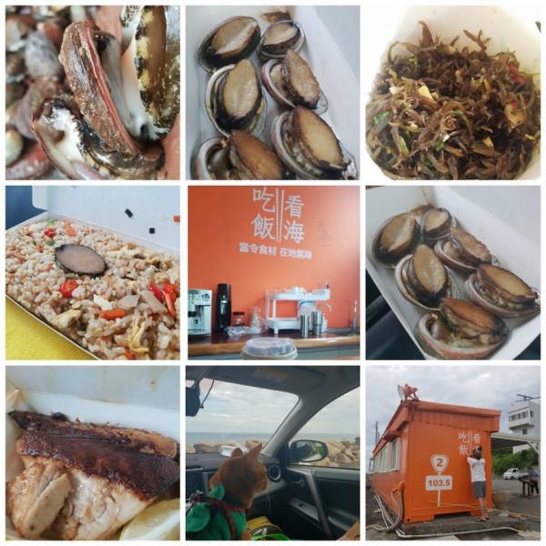 新北市 餐飲 台式料理 看海吃飯海邊橘屋九孔專賣店