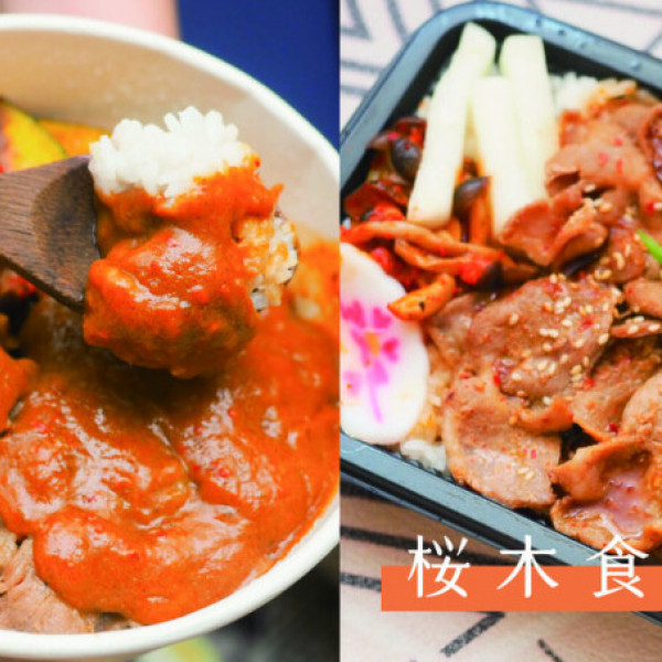 台北市 餐飲 日式料理 櫻木食堂(桜木食堂)Sakuragi Shokudo