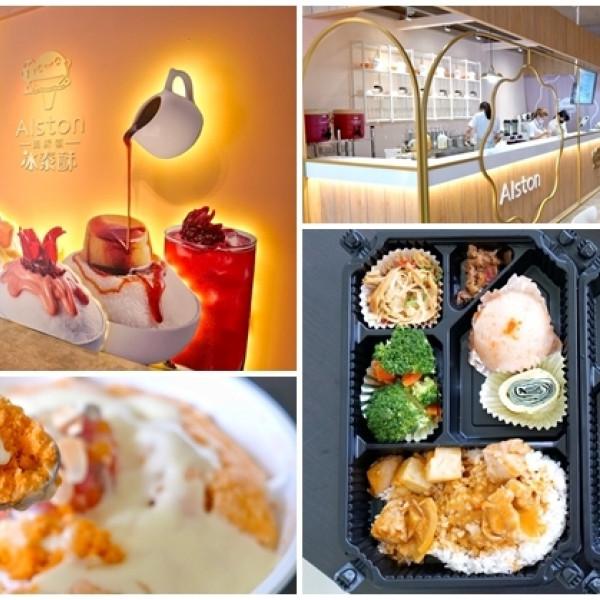 台北市 餐飲 泰式料理 Alston 冰泰酥
