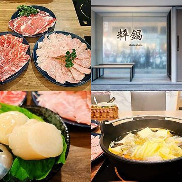 台北市 餐飲 鍋物 火鍋 粹鍋