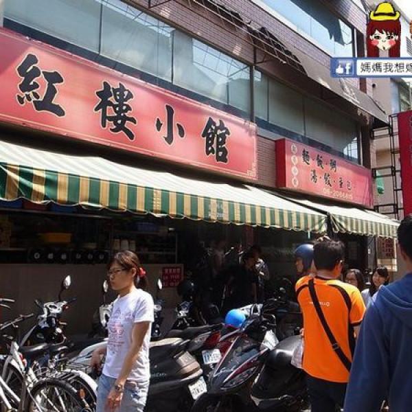 台南市 美食 餐廳 中式料理 台菜 紅樓小館