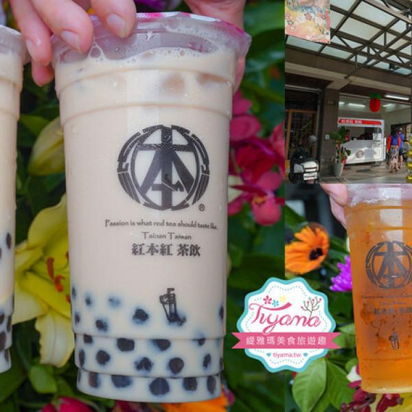 台南市 餐飲 飲料‧甜點 飲料‧手搖飲 紅本紅 自強店
