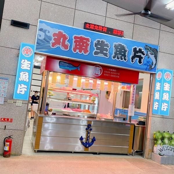 台中市 餐飲 日式料理 丸南生魚片