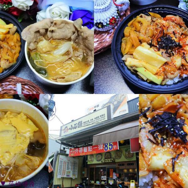 台南市 餐飲 台式料理 小石鍋歸仁店