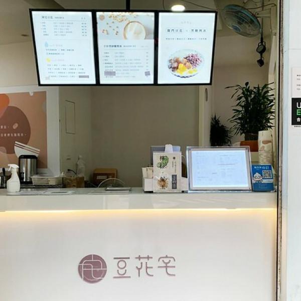 桃園市 餐飲 飲料‧甜點 甜點 豆花宅taiwan-中壢店