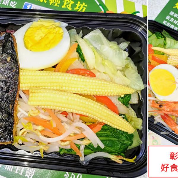 彰化縣 餐飲 台式料理 好食光健康輕食坊