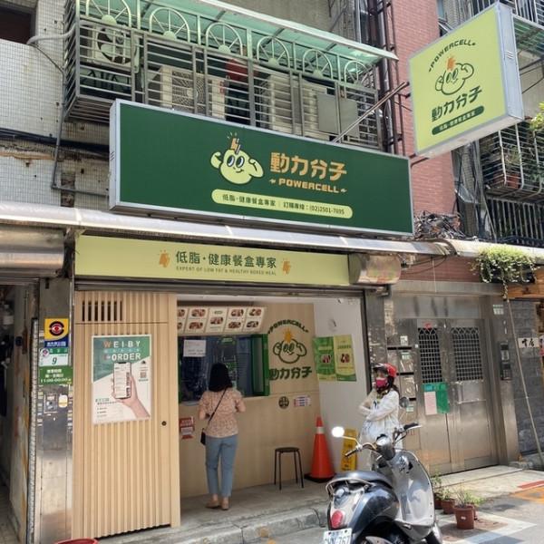 台北市 餐飲 台式料理 動力分子