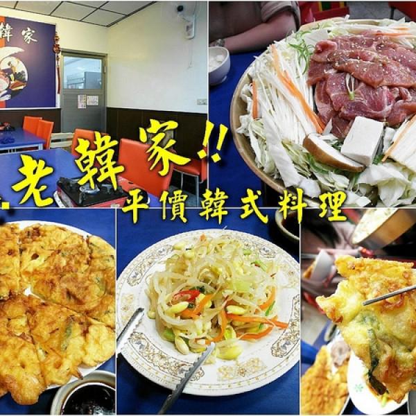 台南市 美食 餐廳 異國料理 韓式料理 老韓家韓式廚房(台南分店)