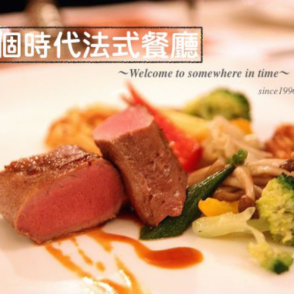 台南市 美食 餐廳 異國料理 法式料理 那個時代法式餐廳