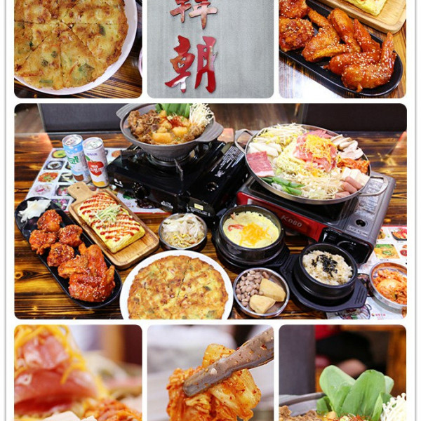 台南市 美食 餐廳 異國料理 韓式料理 韓朝韓式料理 (崇明總店)