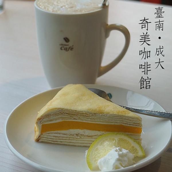 台南市 餐飲 咖啡館 奇美咖啡館(成大店)