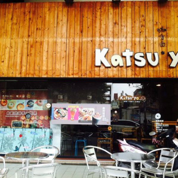 台南市 餐飲 咖啡館 咖自由 Katsu yo cafe