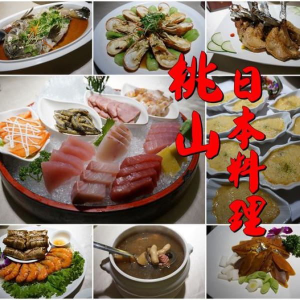 台南市 餐飲 日式料理 桃山日本料理