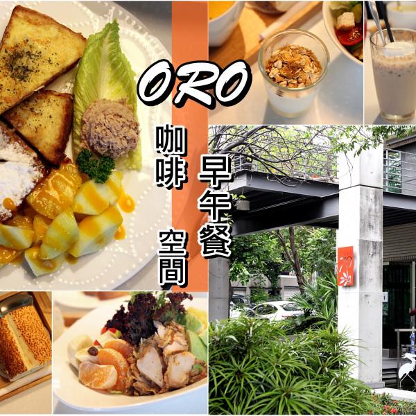 台南市 餐飲 咖啡館 ORO咖啡(竹溪店)