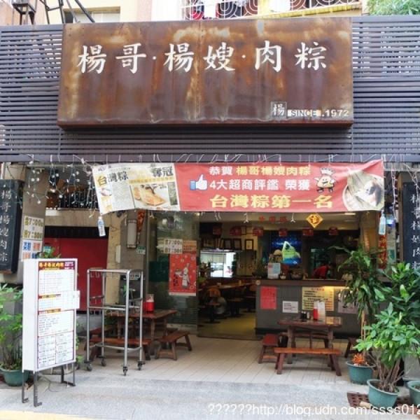 台南市 餐飲 台式料理 楊哥楊嫂肉粽