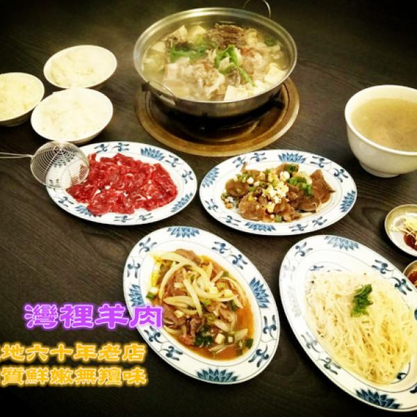 台南市 美食 餐廳 中式料理 台菜 灣裡羊肉店