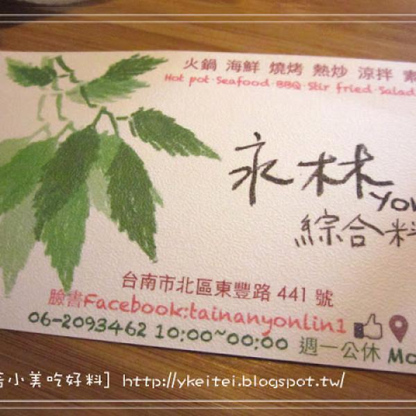 台南市 美食 餐廳 中式料理 台菜 永林綜合料理 (東豐本店)