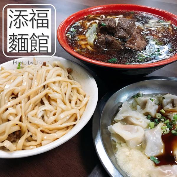 台南市 餐飲 麵食點心 添福麵館