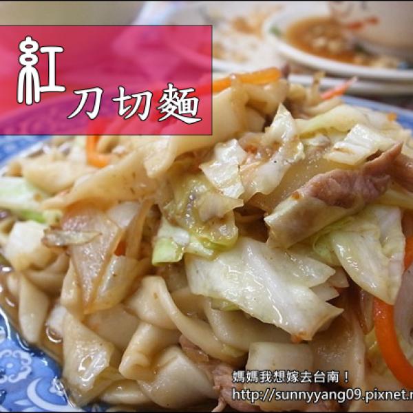 台南市 餐飲 麵食點心 萬紅刀切麵