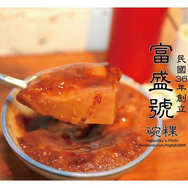 台南市 美食 餐廳 中式料理 小吃 富盛號碗粿