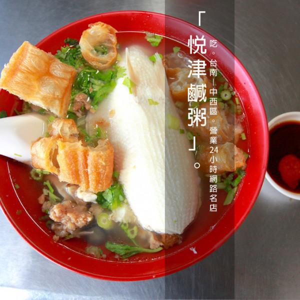 台南市 餐飲 台式料理 悅津鹹粥