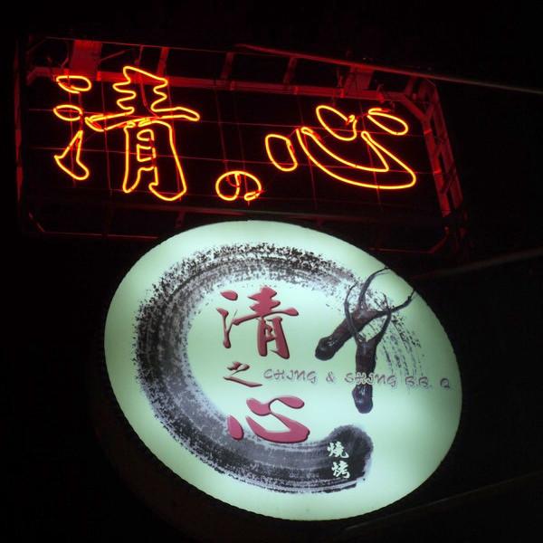 台南市 美食 攤販 攤販燒烤 清心燒烤
