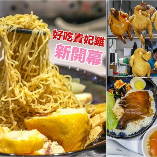 台北市 餐飲 港式粵菜 參柒貴妃雞飯館