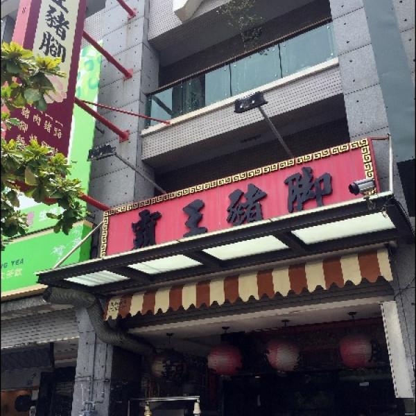 台南市 餐飲 台式料理 壹等品霸王豬腳 (台南安平店)