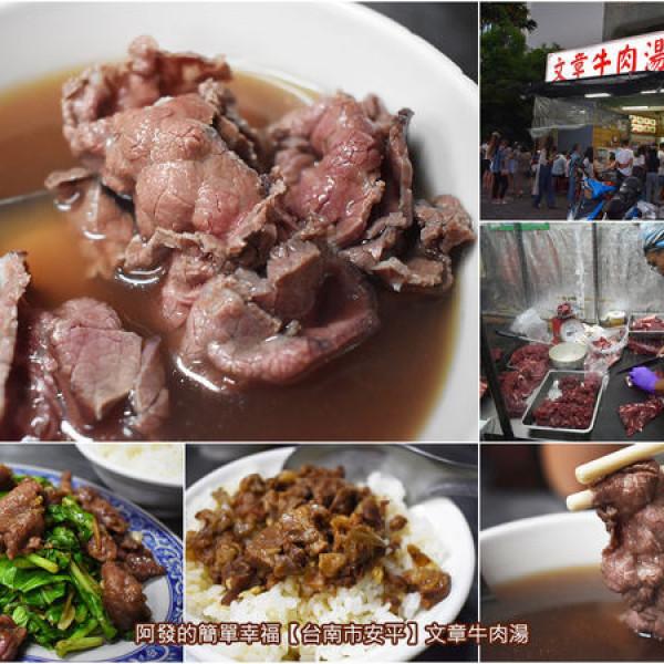 台南市 美食 餐廳 中式料理 小吃 文章牛肉湯