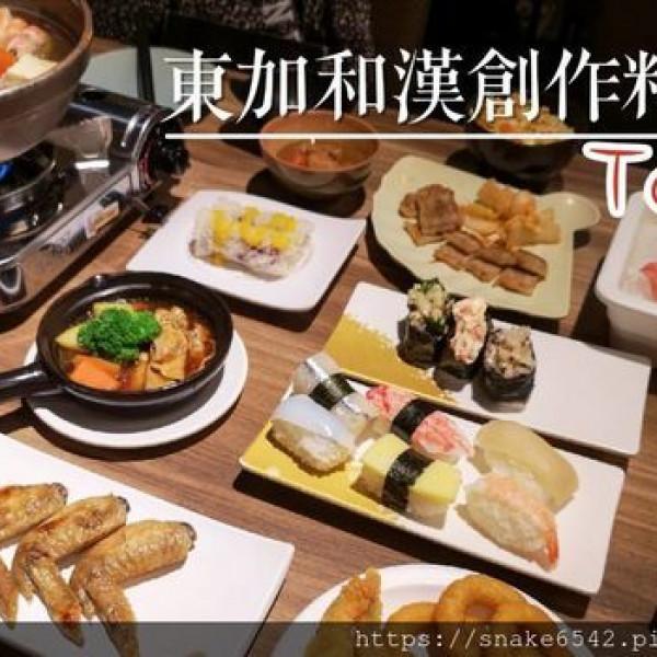 台南市 美食 餐廳 異國料理 日式料理 Toka東加和漢創作料理