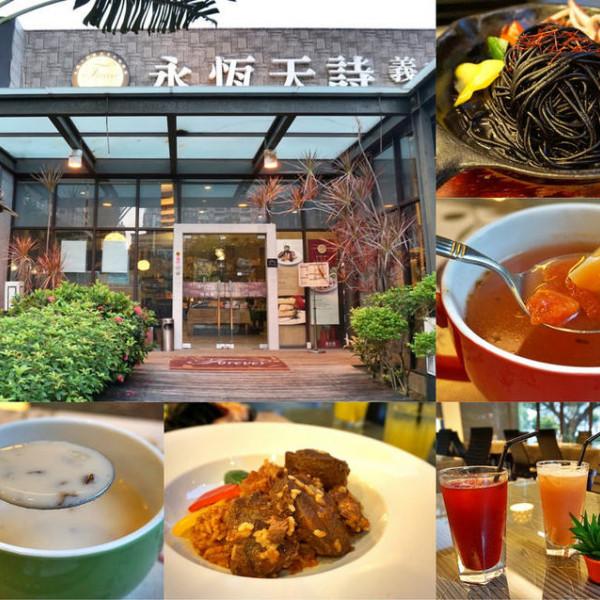 台南市 美食 餐廳 異國料理 義式料理 永恆天詩義式美食館