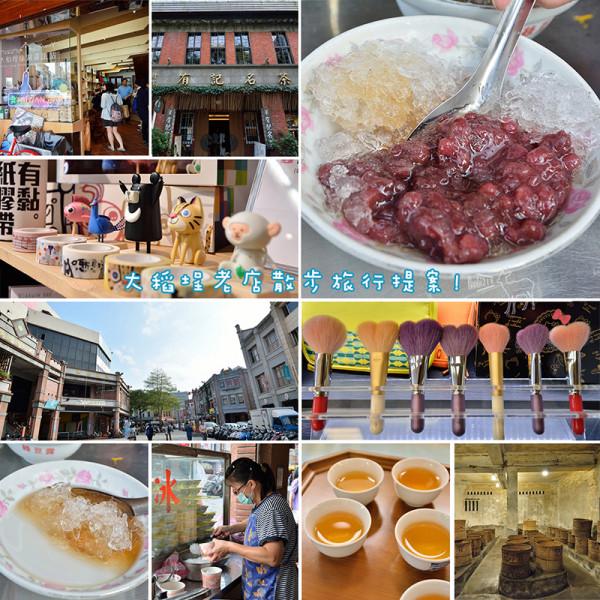 台北市 美食 餐廳 零食特產 零食特產 有記名茶