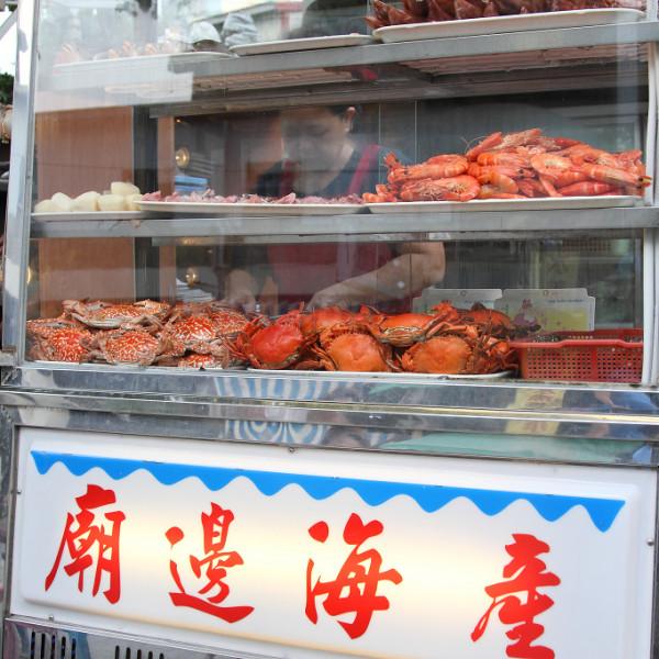 台南市 餐飲 夜市攤販小吃 廟邊海產