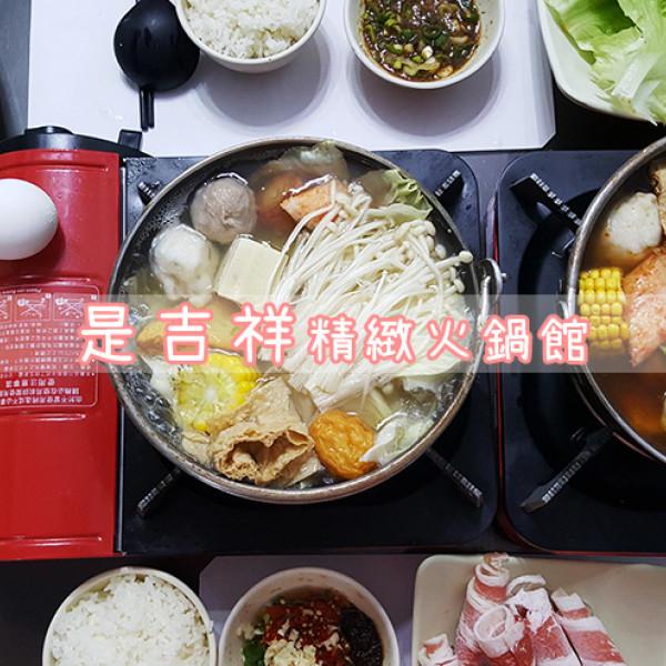 台南市 美食 餐廳 火鍋 火鍋其他 是吉祥精緻火鍋館