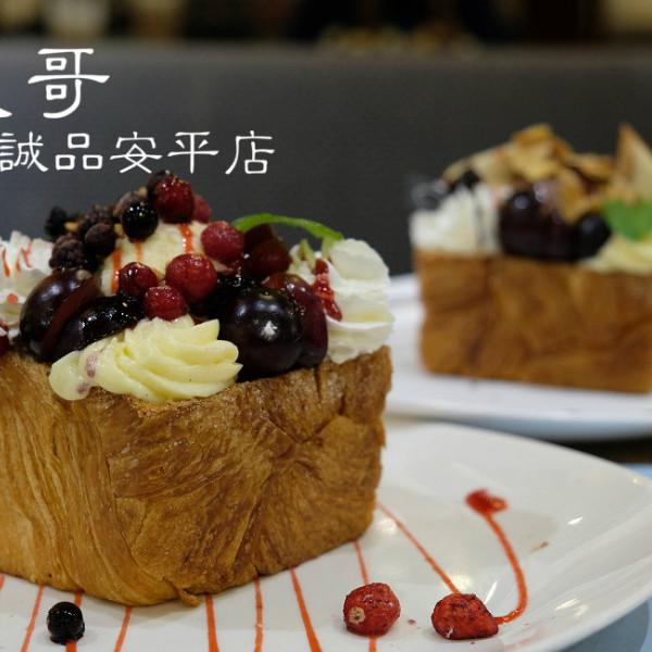 台南市 美食 餐廳 咖啡、茶 歐式茶館 波哥 (台南誠品店)