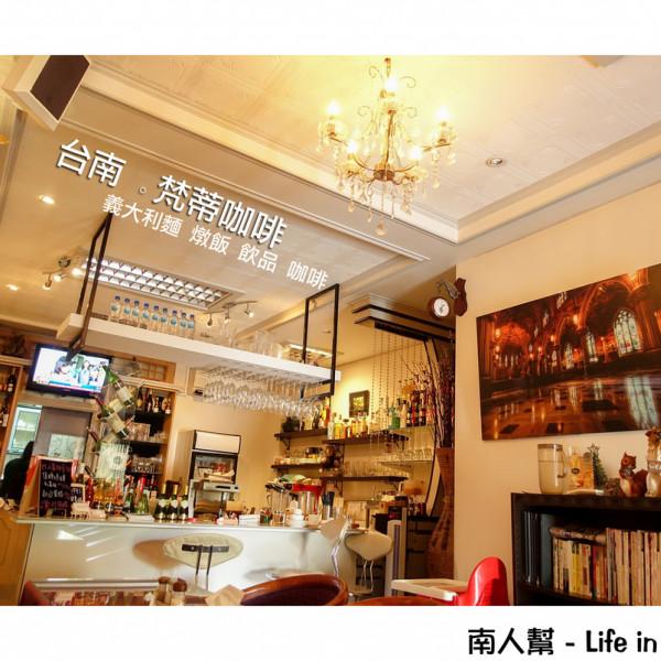 台南市 美食 餐廳 咖啡、茶 咖啡館 梵蒂咖啡Vin de Cafe