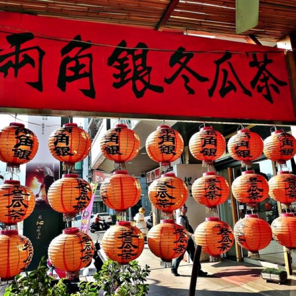 台南市 美食 餐廳 飲料、甜品 飲料專賣店 兩角銀冬瓜茶 (安平總店)