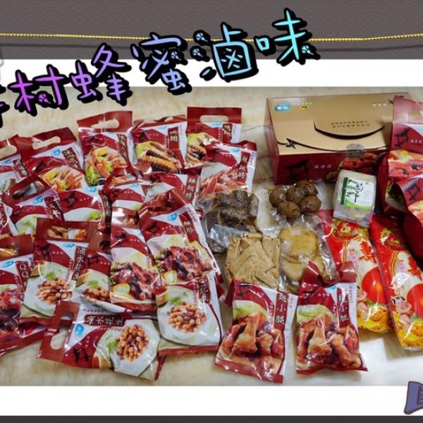 台南市 購物 特產伴手禮 西井村蜂蜜滷味(安平店)
