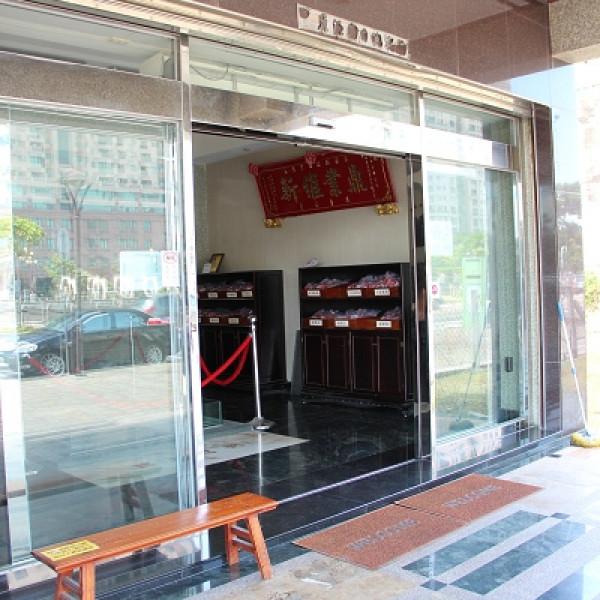 台南市 美食 餐廳 零食特產 零食特產 永泰興蜜餞行