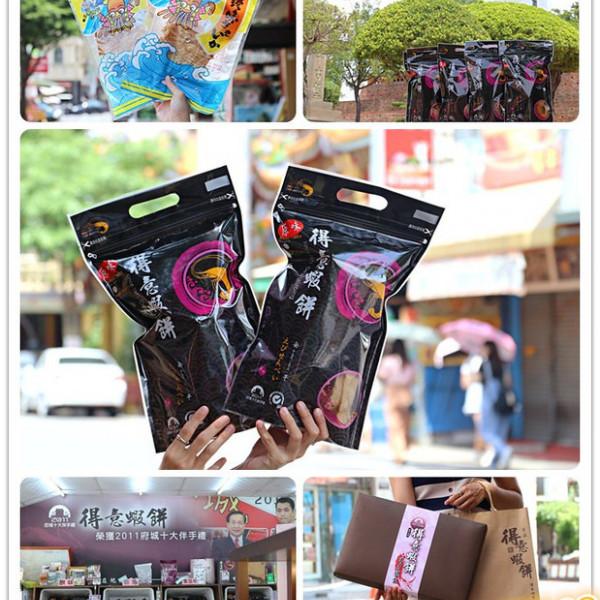 台南市 購物 特產伴手禮 台南安平得意蝦餅